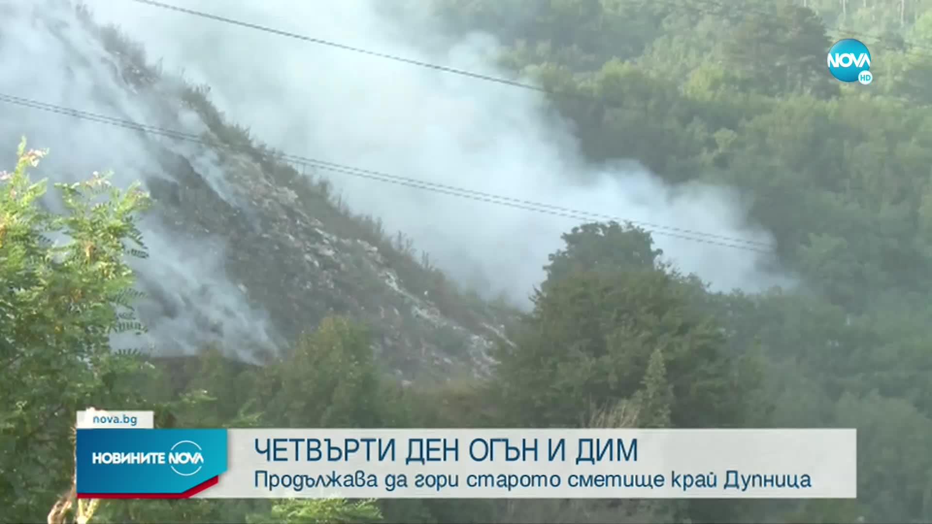 Сметището край Дупница продължава да гори