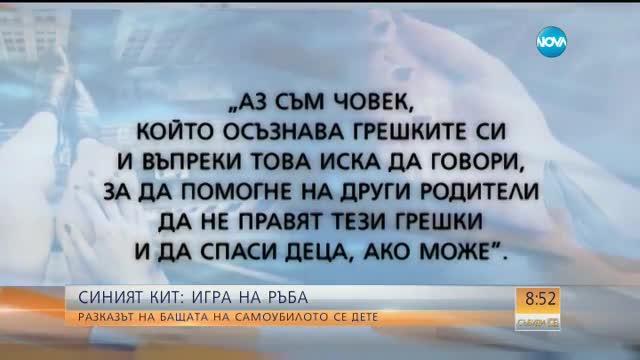 САМО ПРЕД NOVA: Разказът на бащата на самоубилото се в Америка българче