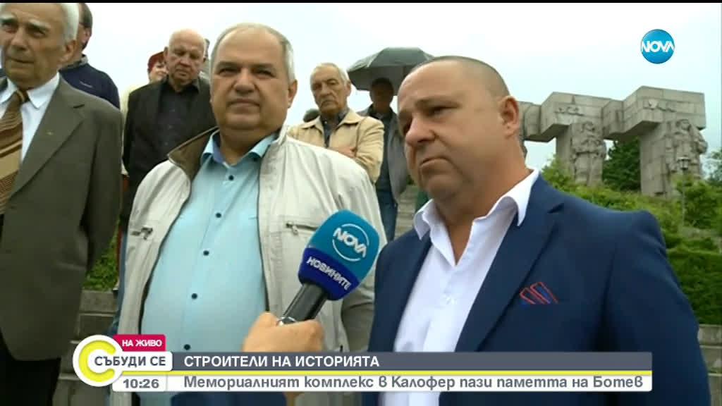 Какво е състоянието на мемориалния комплекс на Ботев в Калофер?