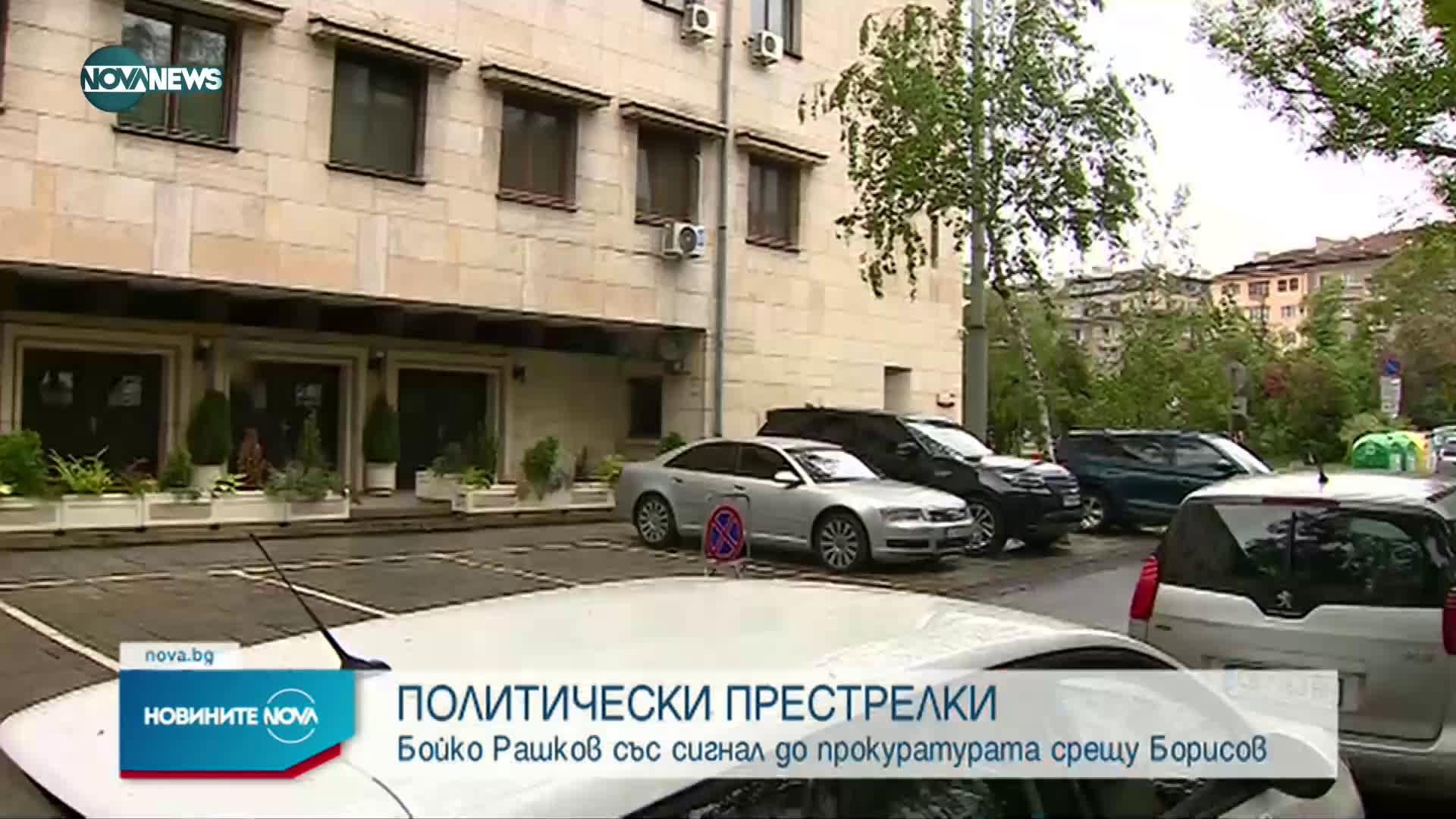 Бойко Рашков подава сигнал срещу Борисов в прокуратурата