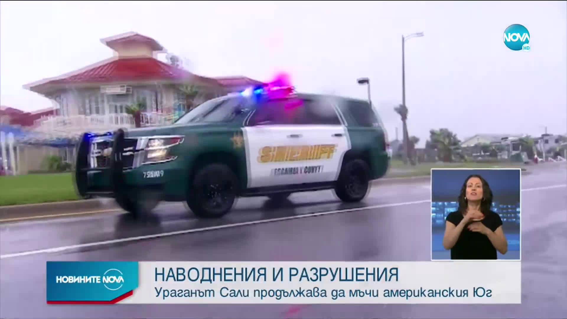 """НАВОДНЕНИЯ И РАЗРУШЕНИЯ: Ураганът """"Сали"""" нанесе щети в САЩ"""