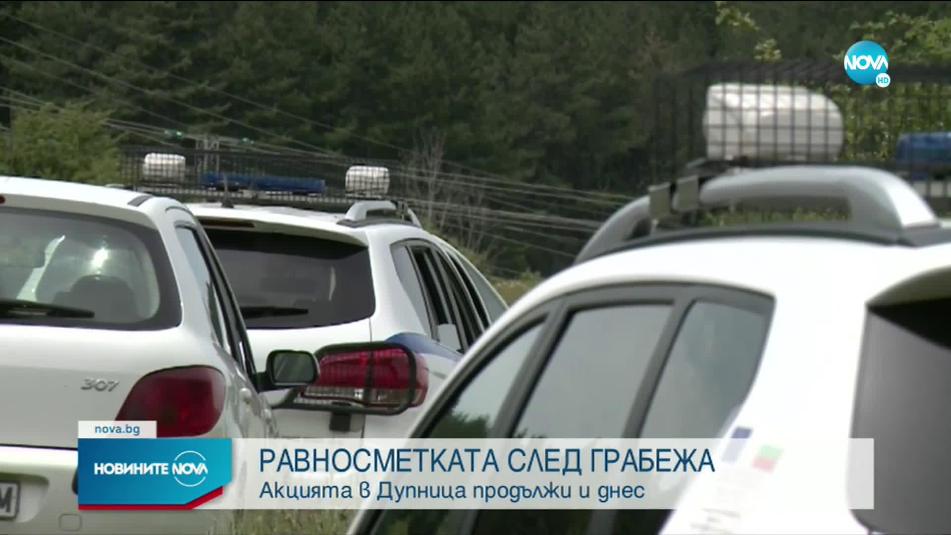 Над 50 000 лв. са задигнати при грабежа в банка в Дупница