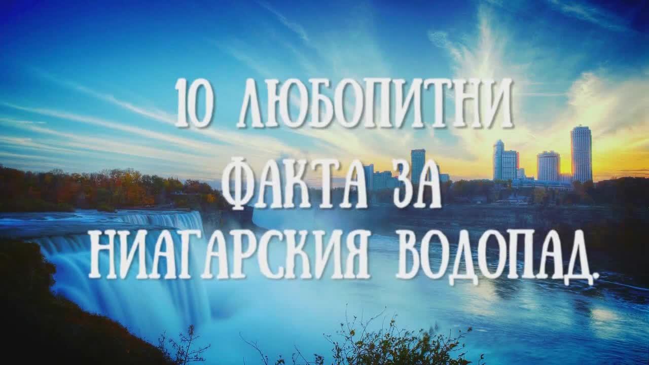 10 любопитни факта за Ниагарския водопад