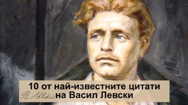 Великите думи на Васил Левски