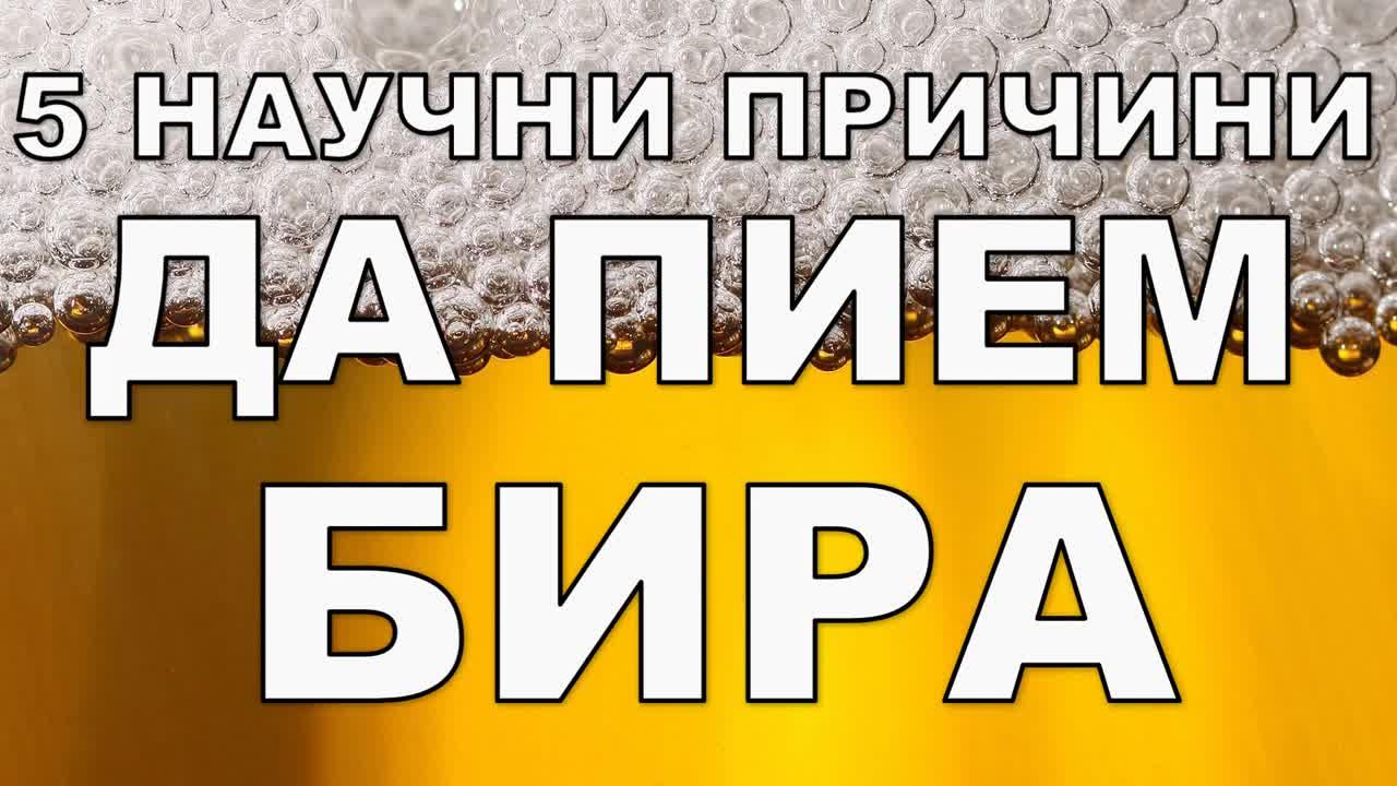 5 научни причини да пием бира