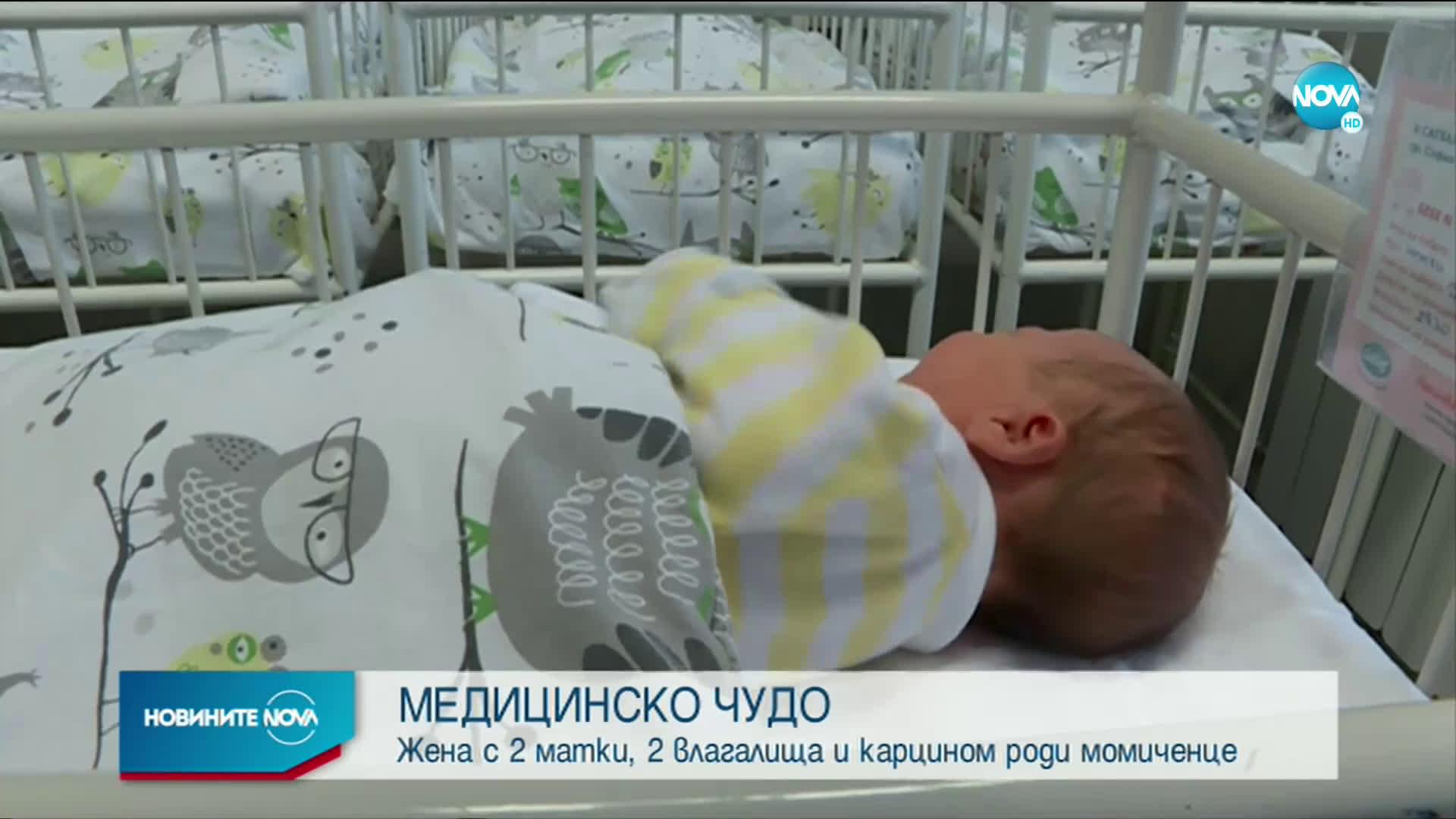 МЕДИЦИНСКО ЧУДО: Жена с две матки роди здраво дете