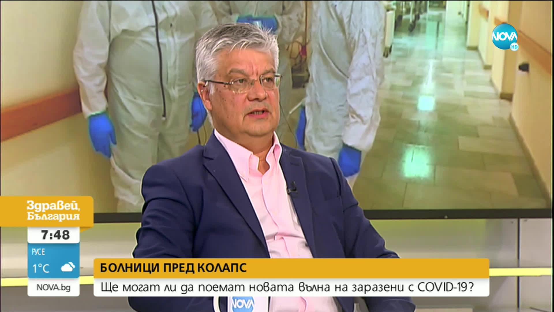 Д-р Колчаков: В болниците всяко свободно легло се заема веднага