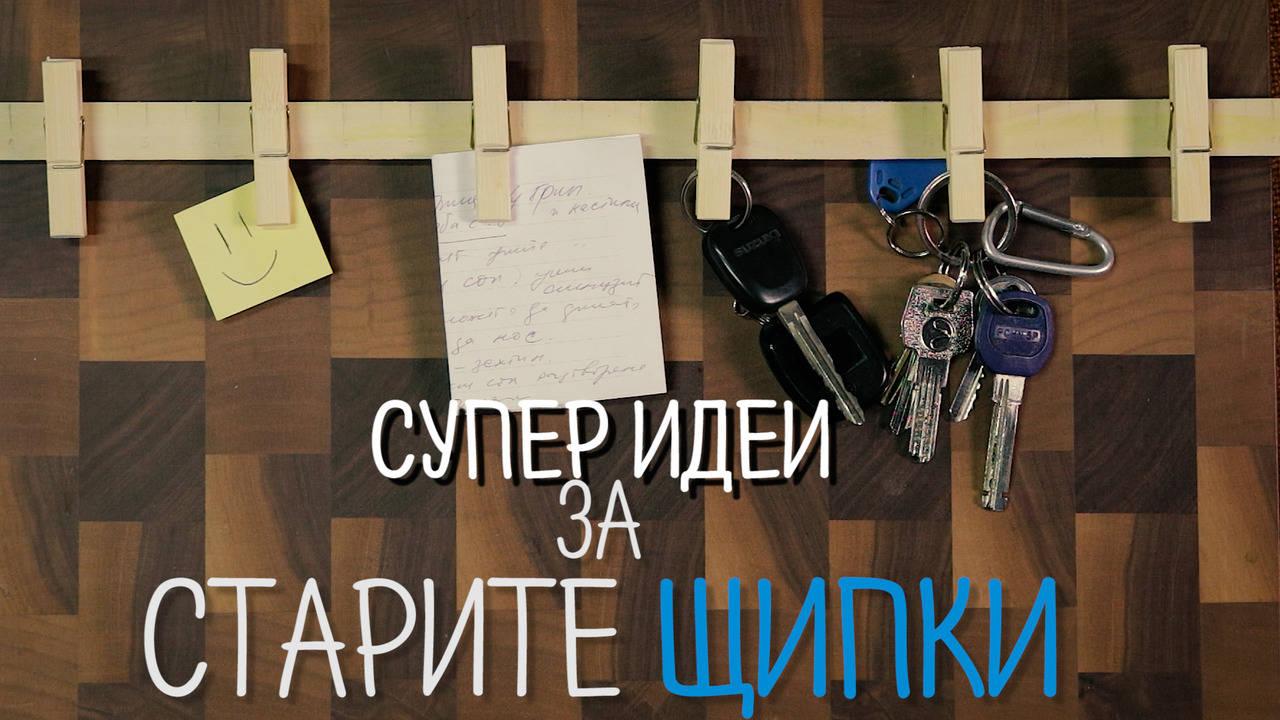 Най-хитрите идеи с ДЪРВЕНИ ЩИПКИ!