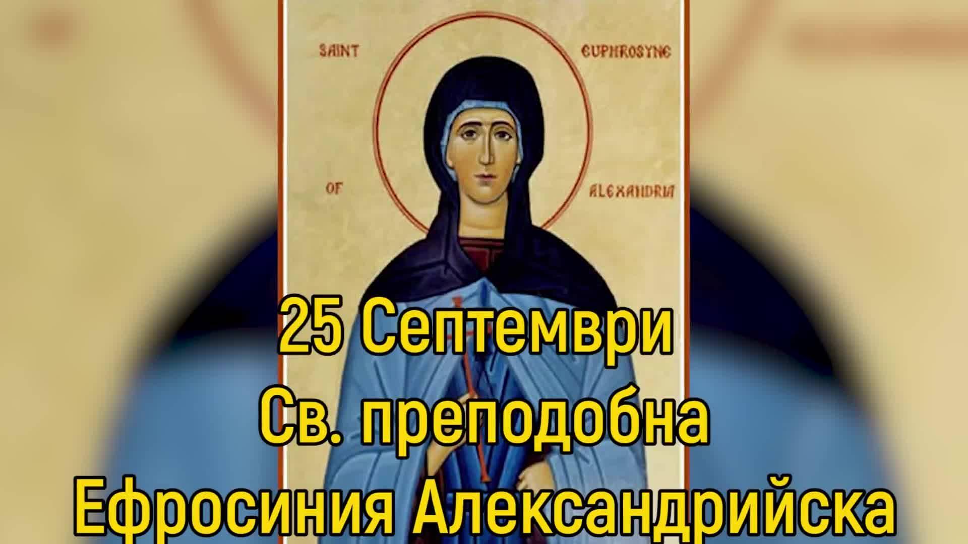 25 Септември Св. преподобна Ефросиния Александрийска