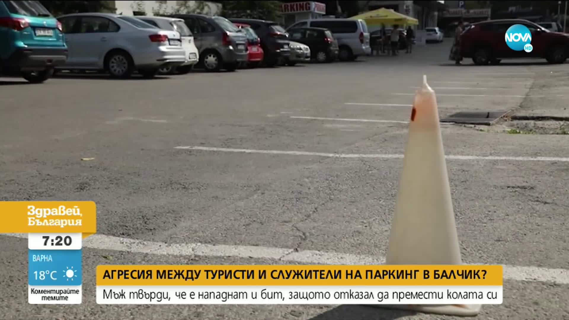 Мъж твърди, че е нападнат и бит от служители на паркинг в Балчик
