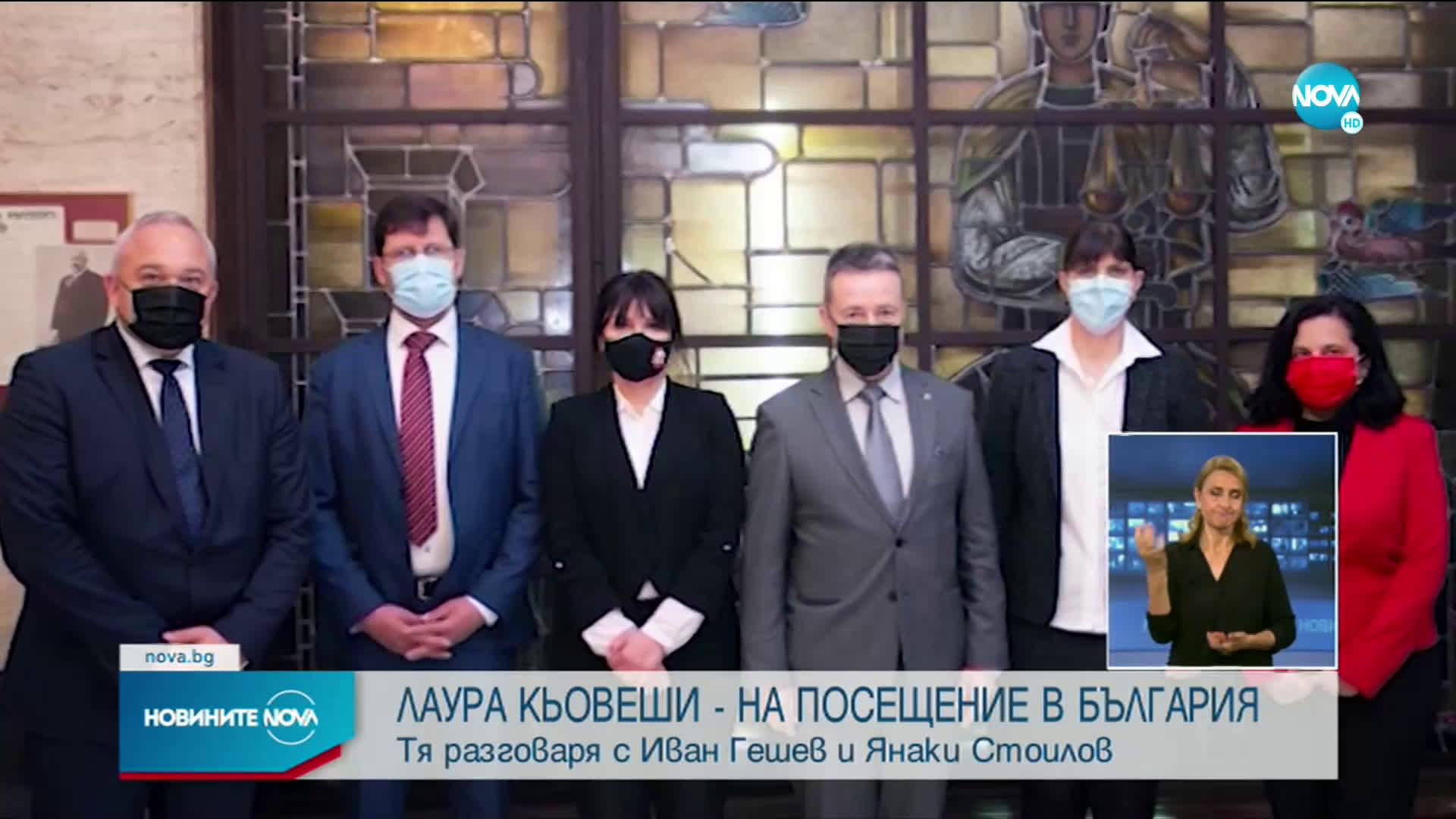 Лаура Кьовеши се срещна с Иван Гешев и Янаки Стоилов