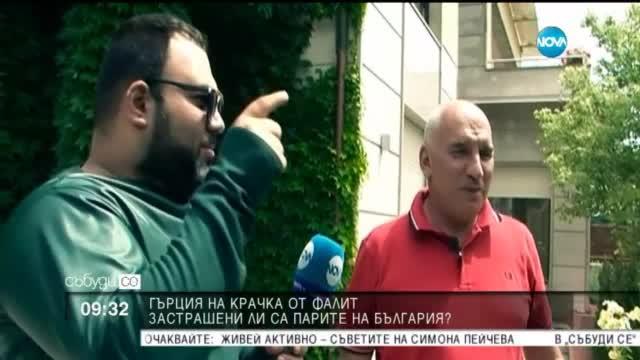 Левон Хампарцумян: Това, което става в Гърция е полезно за нас