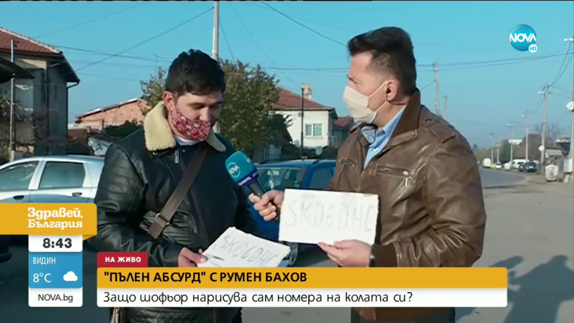 """""""ПЪЛЕН АБСУРД"""": Защо шофьор нарисува сам номера на колата си?"""