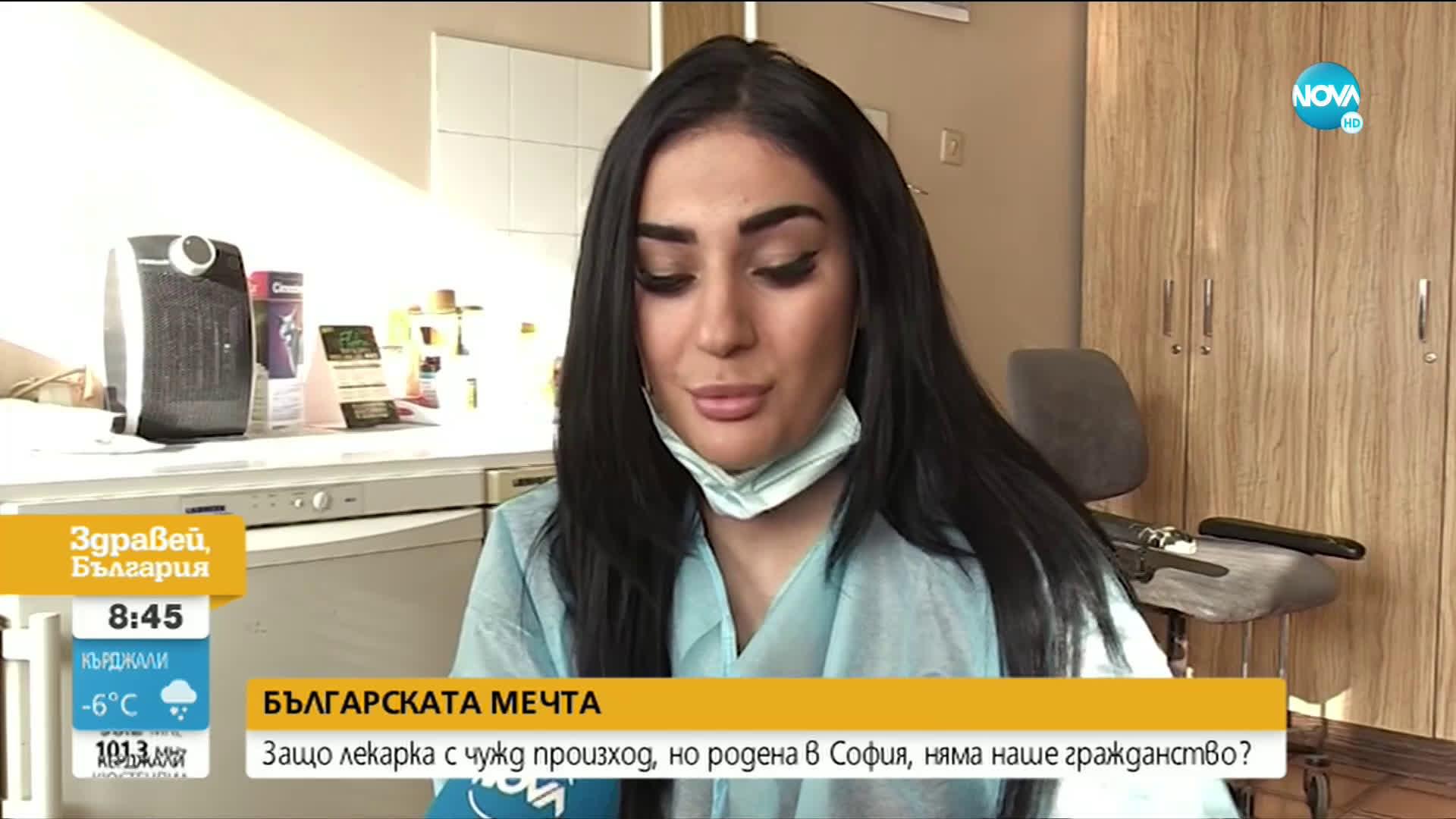 Защо лекарка със сирийски произход,но родена в София, няма българско гражданство?