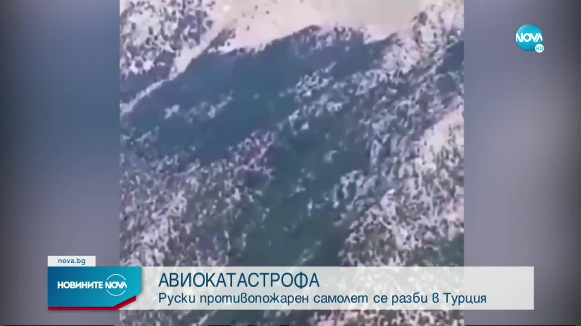 Самолет за гасене на пожари е паднал в Турция (ВИДЕО+СНИМКИ)
