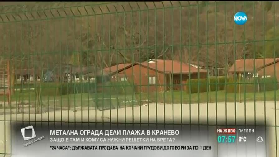 Метална ограда разделя плажа в Кранево