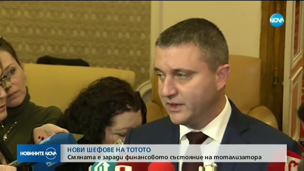 Всички членове на Управителния съвет на Български спортен тотализатор са сменени