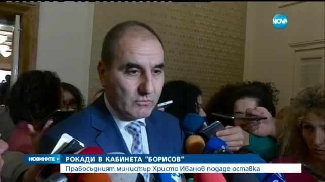 """Рокади в кабинета """"Борисов"""""""
