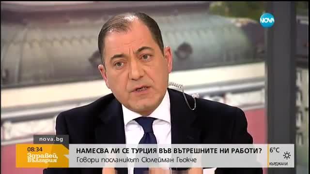 Гьокчe: Турция не се намесва във вътрешните работи на която и да било страна