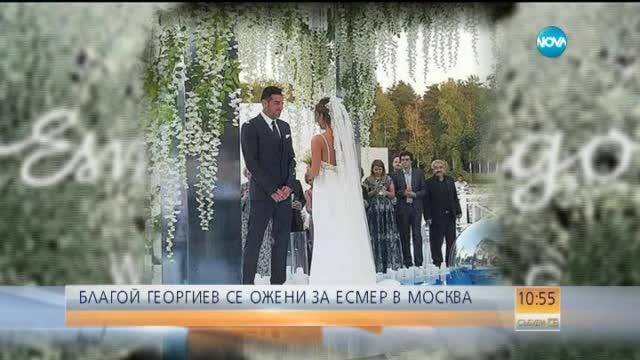 Благой Георгиев се ожени за Есмер Омерова
