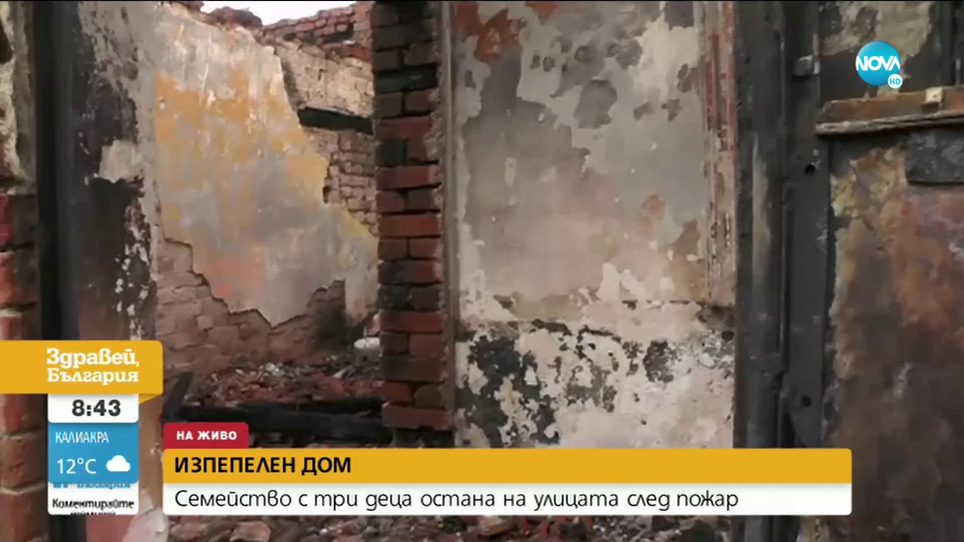 Семейство с три деца остана на улицата след пожар