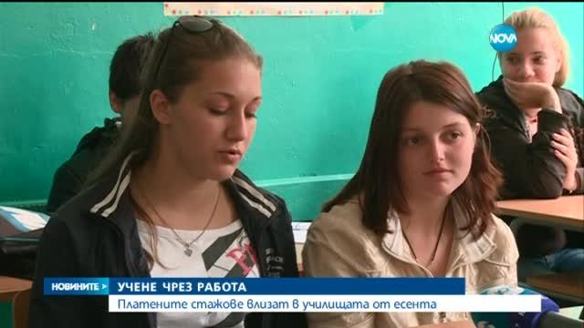 Платените стажове влизат в училищата