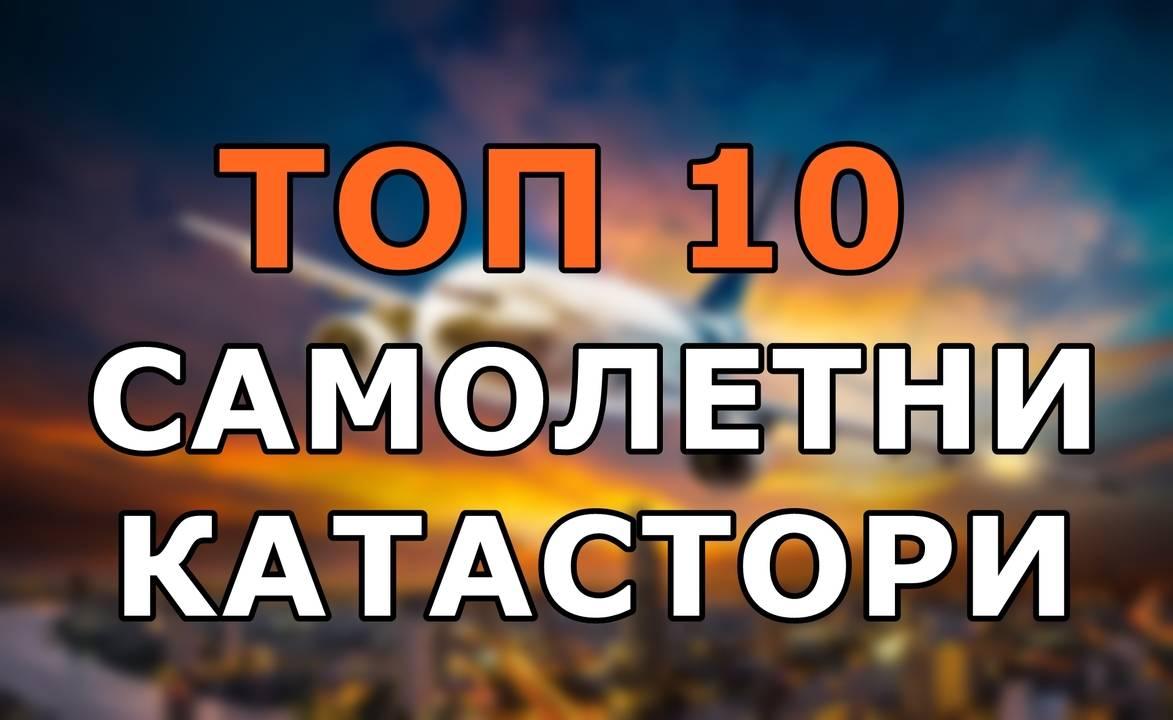 Топ 10 самолетни катастрофи