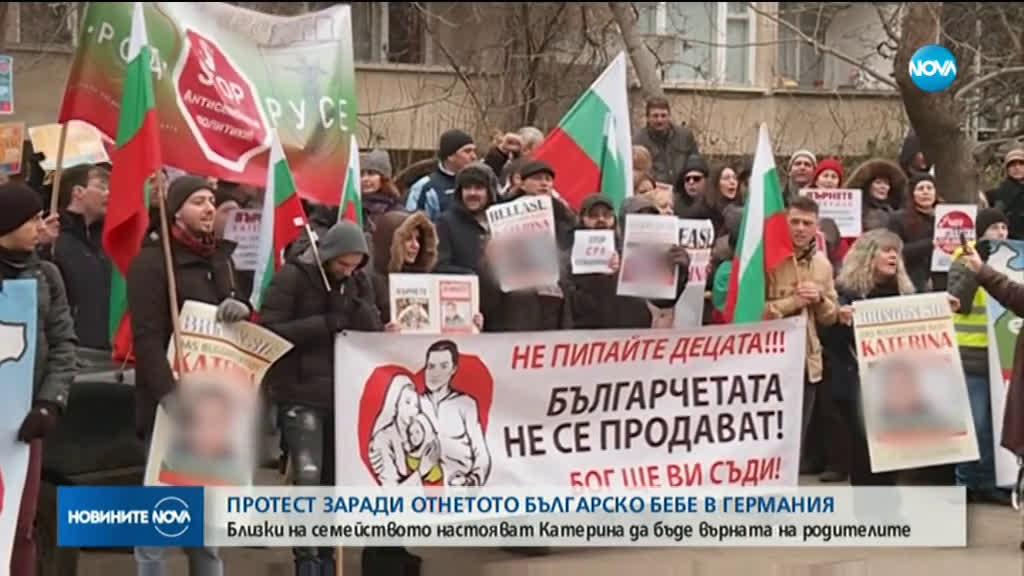 Протест пред посолството на Германия у нас