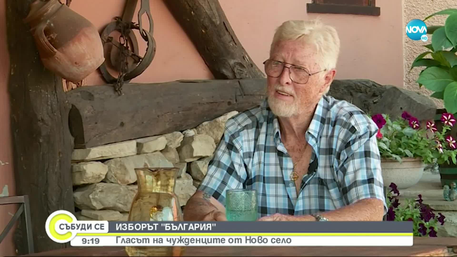 """ИЗБОРЪТ """"БЪЛГАРИЯ"""": Гласът на чужденците от Ново село"""