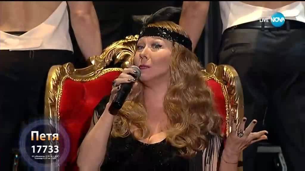 """Петя Буюклиева като Fergie - \""""A Little Party Never Killed Nobody\""""   Като две капки вода"""