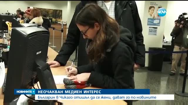 Сватбата на българин попадна в новините на американските медии