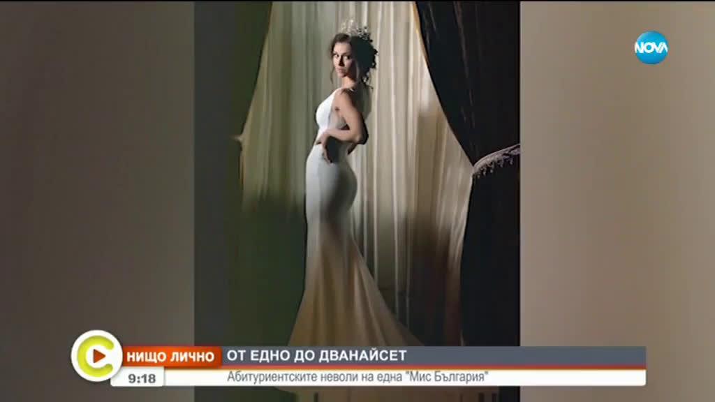 """""""Нищо лично"""": Абитуриентските неволи на една Мис България"""