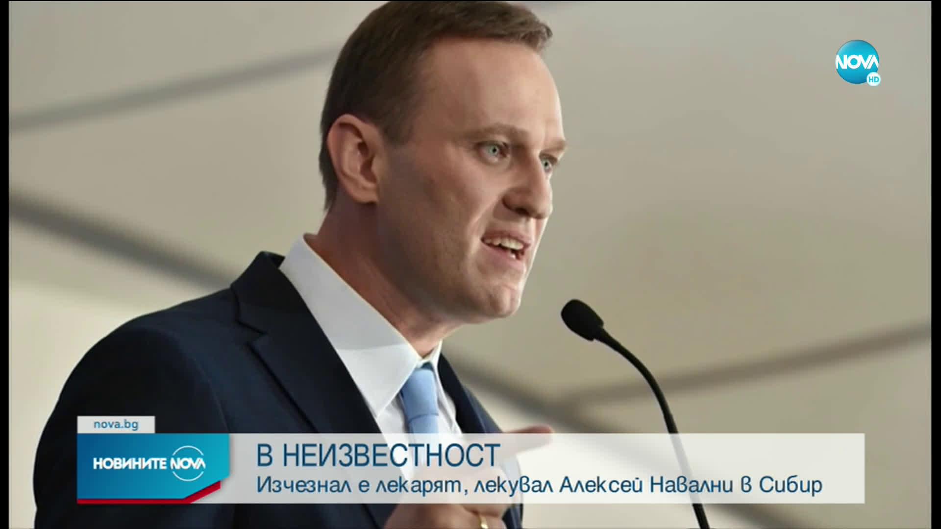 Изчезнал е сибирски лекар, лекувал Навални