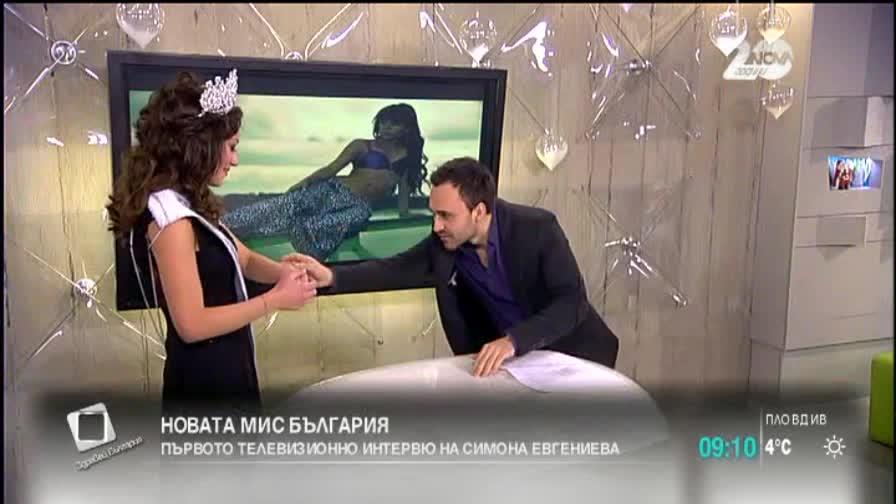До Мис България има мъж, но тя не разкри кой е той