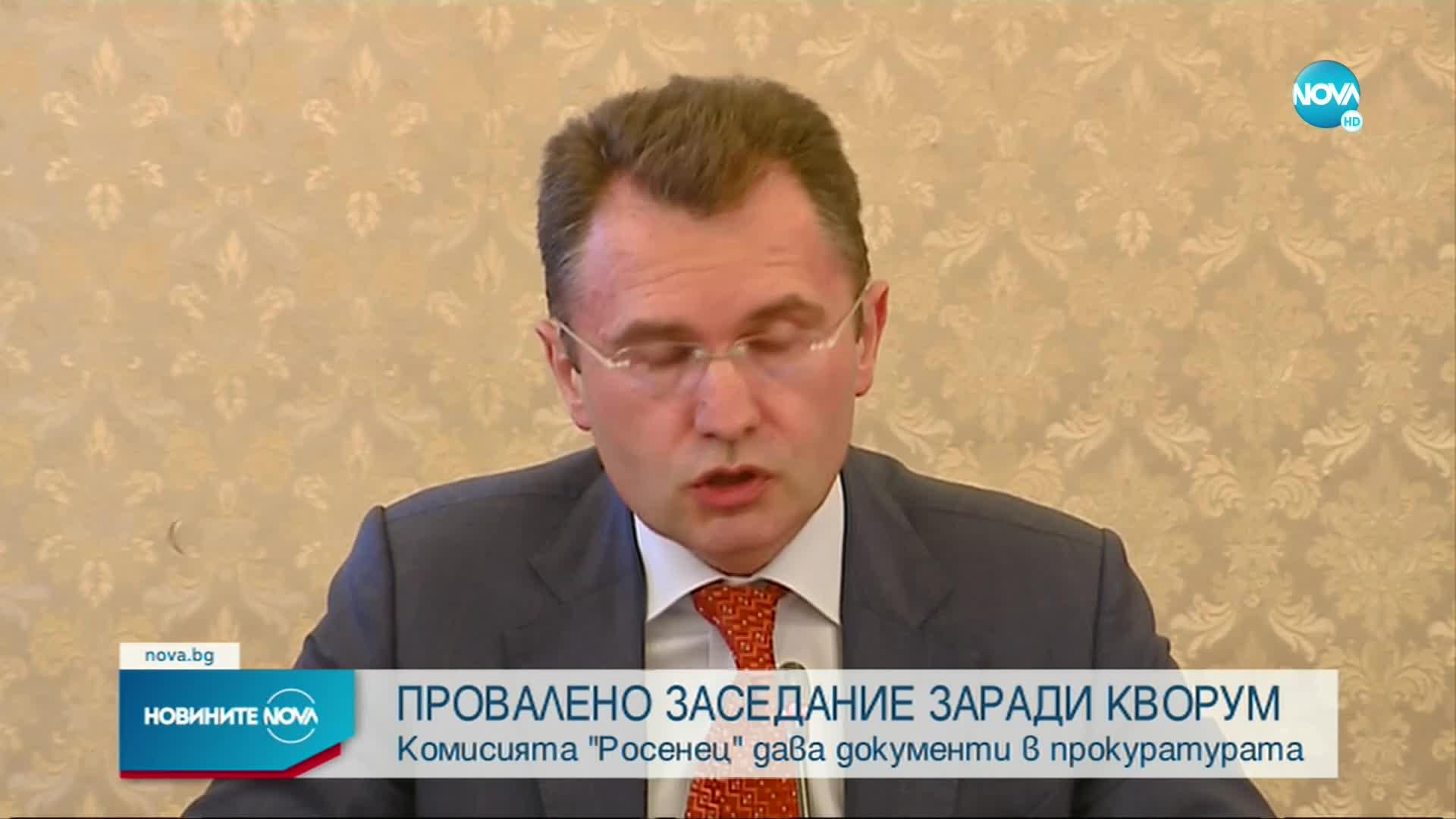 """Последното заседание на комисията за """"Росенец"""" се провали"""