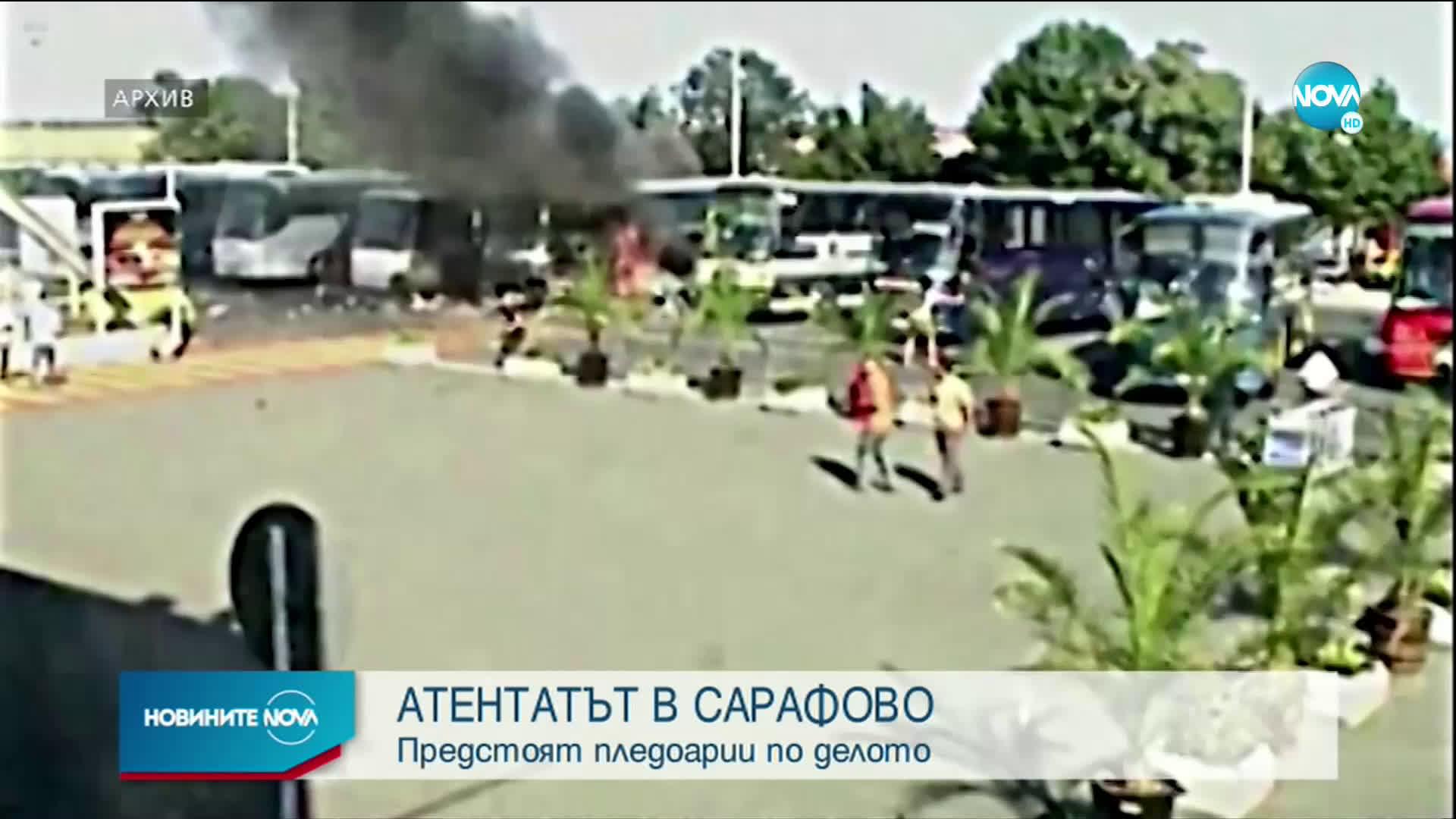 """НА ПЪРВА ИНСТАНЦИЯ: Делото за атентата на летище """"Сарафово"""" приключва"""