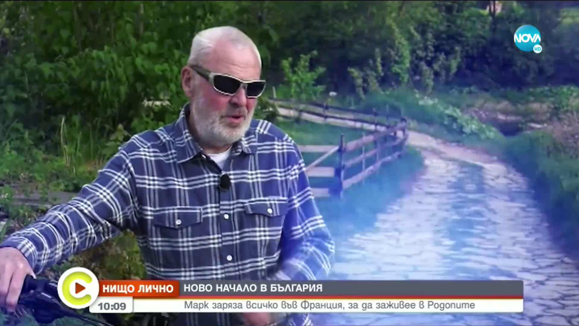 НИЩО ЛИЧНО: Французинът, който избра да започне отначало... в България