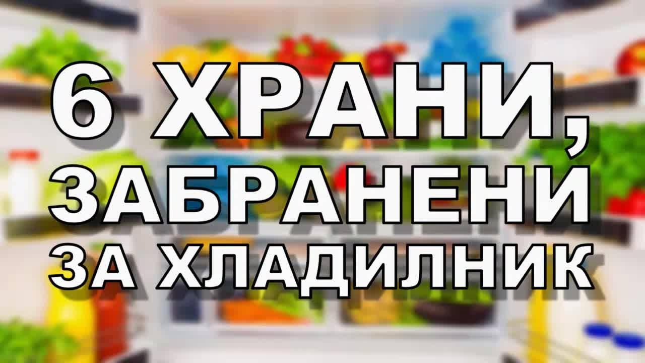 6 храни, забранени за хладилник