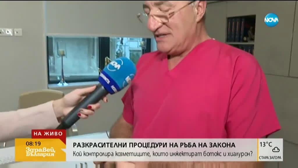 Пластичен хирург: Разрешение да слагат ботокс и филъри имат само лекари