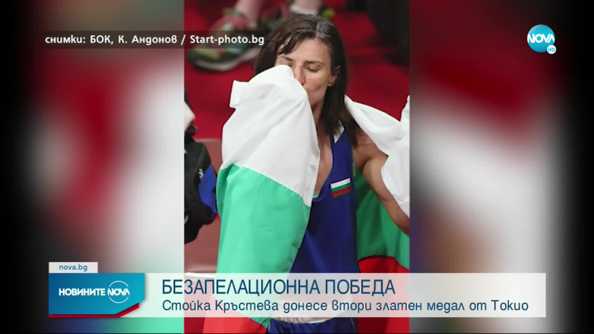 ТРИУМФ: Стойка Кръстева донесе втора олимпийска титла за България