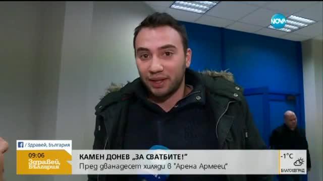 """""""Сватбите"""" на Камен Донев влязоха в историята"""