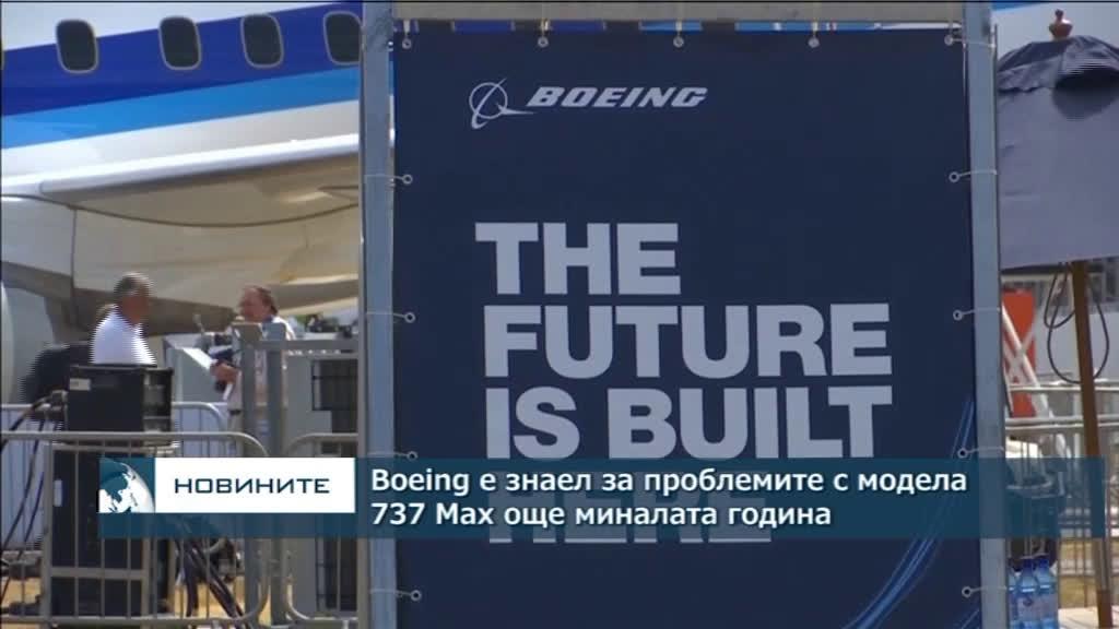 Boeing са знаели за проблемите с модела 737 Max