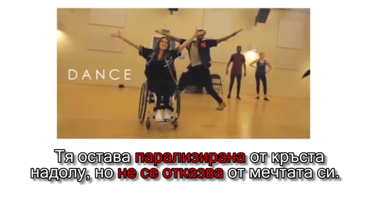 Челси Хил - невероятната танцьорка в инвалидна количка