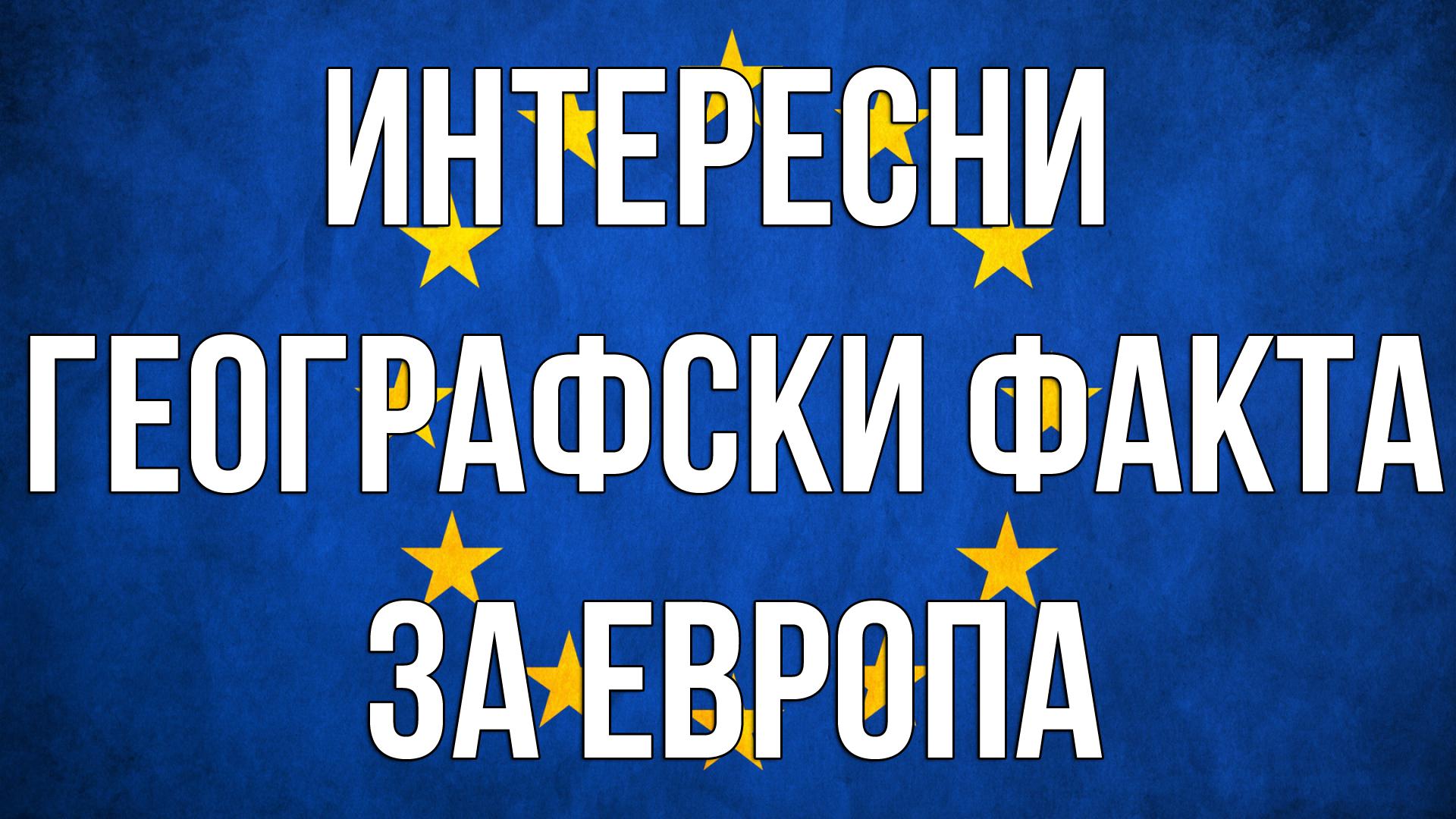 Факт : Интересни географски факти за Европа