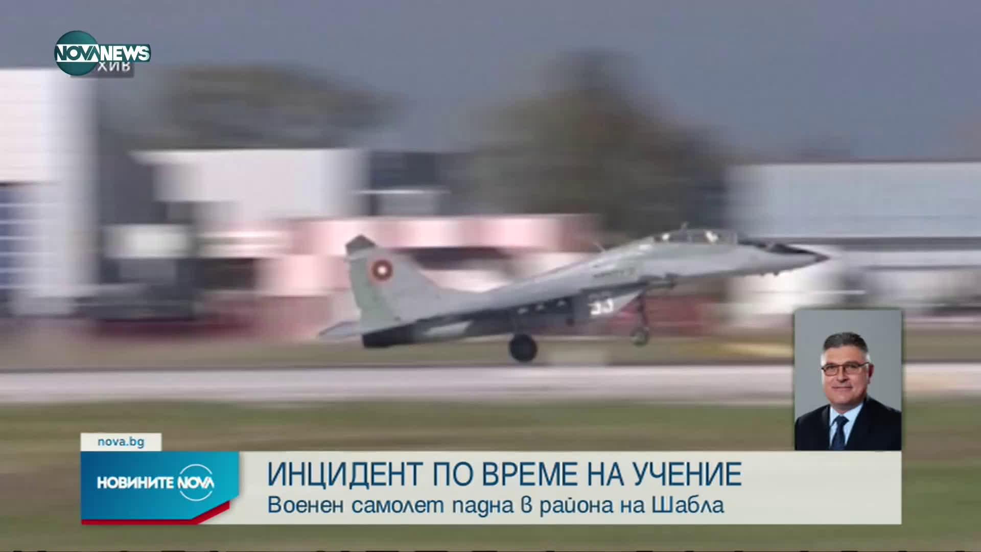 Военен самолет на ВВС падна в района на Шабла