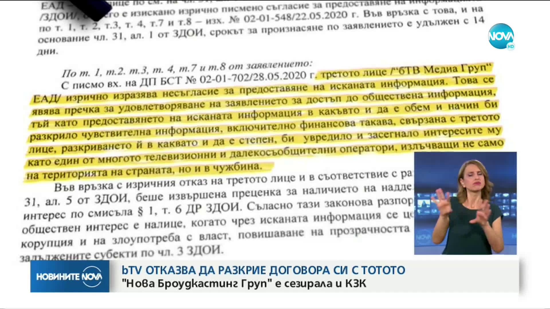 """""""bTV медия груп"""" отказва да разкрие условията по договора си с държавния тотализатор"""