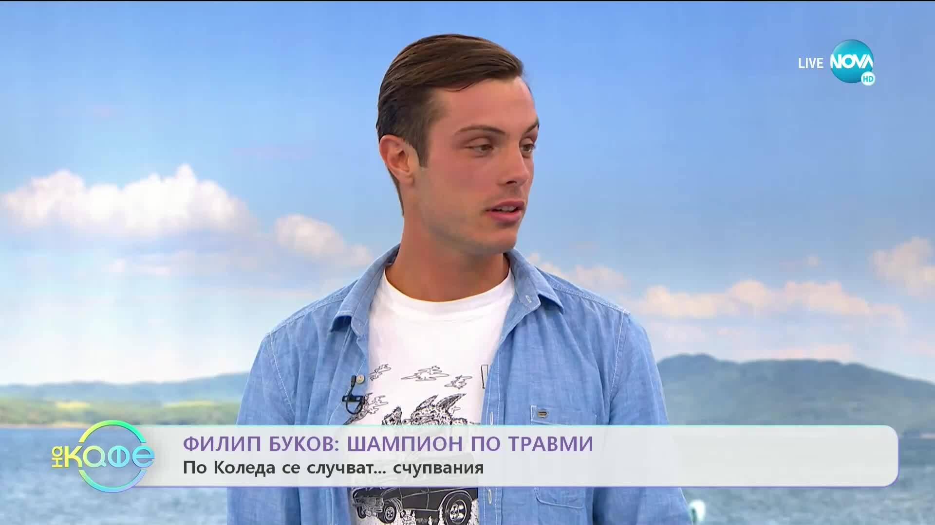 """На кафе"" с Филип Буков (21.07.2020)"