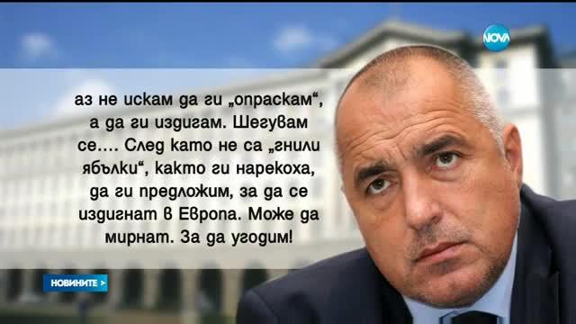 """Борисов: На тема съдебна система никой да не ми казва """"Добър ден"""""""