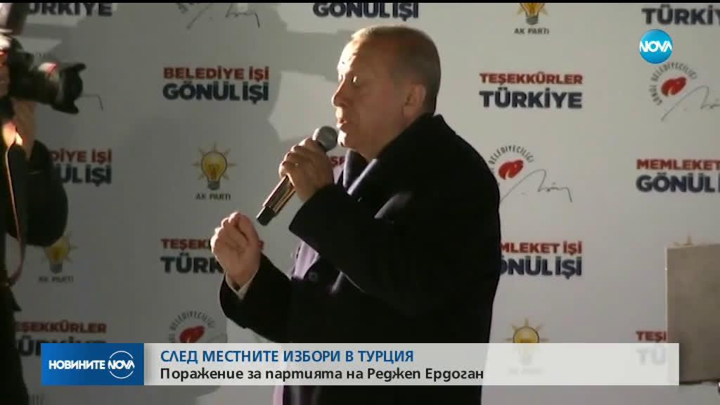 Опозицията печели Анкара и Истанбул, партията на Ердоган оспорва резултата