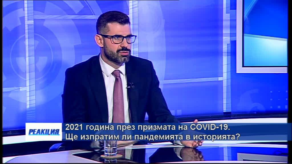 2021 през призмата на COVID-19. Ще изпратим ли пандемията в историята?